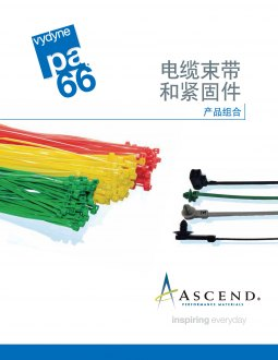 电缆束带 和紧固件 (Cable Ties product portfolio)